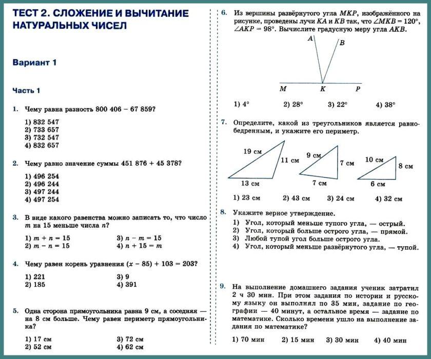 Математика 5 Мерзляк Тест 2