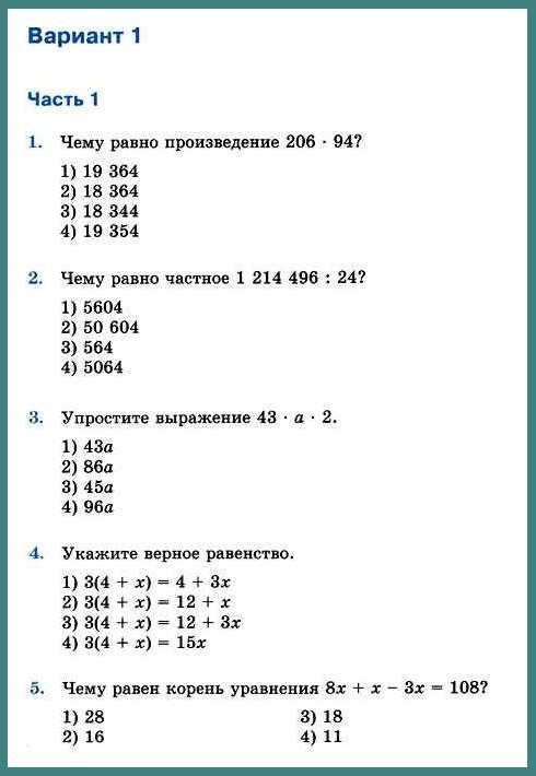 Математика 5 Мерзляк Тест 3