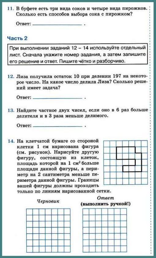 Тест 3. Умножение и деление натуральных чисел