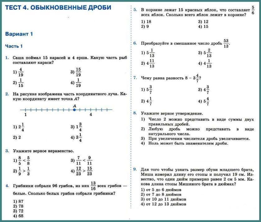 Математика 5 Мерзляк Тест 4