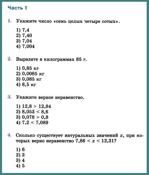 Математика 5 Мерзляк Тест 5