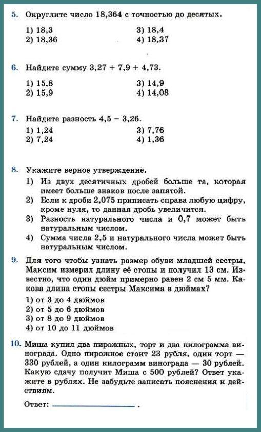 Тест 5. Представление о десятичных дробях.