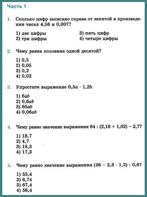 Математика 5 Мерзляк Тест 6