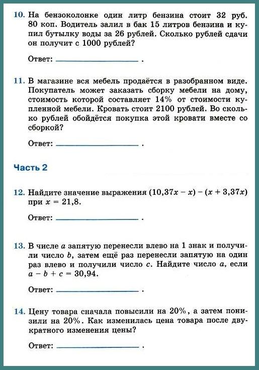 Тест 6.Умножение, деление десятичных дробей. Проценты