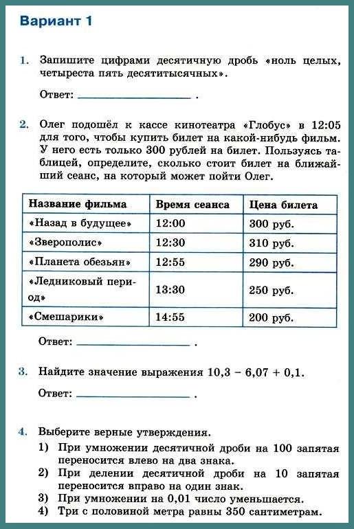 Математика 5 Мерзляк Тест итоговый