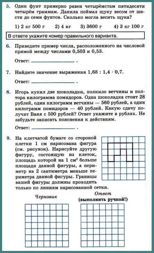 Итоговый тест по математике за 5 класс.