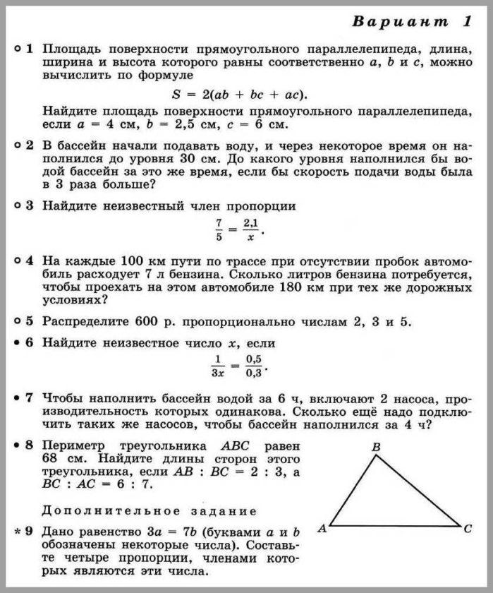 Алгебра 7 Дорофеев КР-02