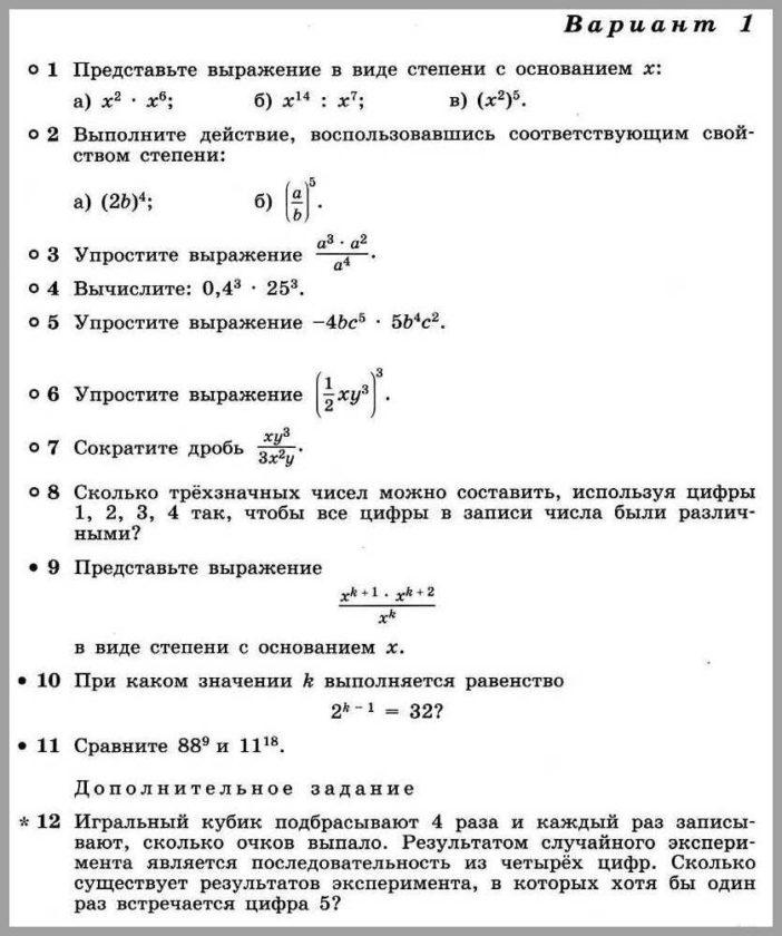 Алгебра 7Дорофеев КР-06