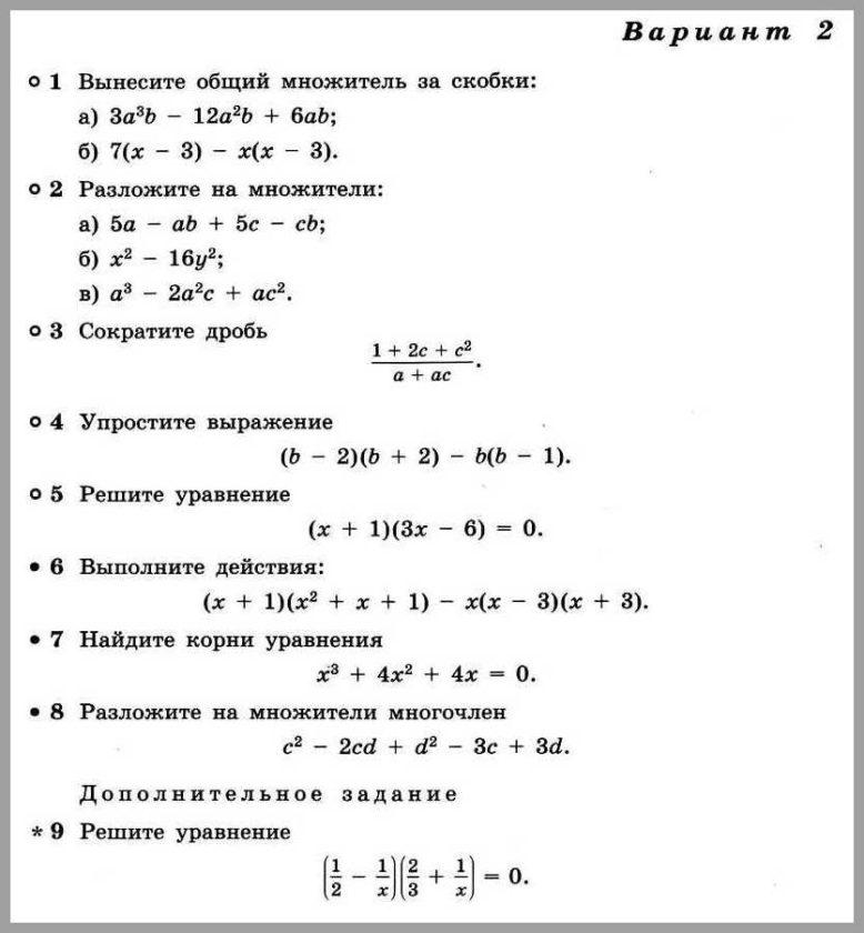 Алгебра 7Дорофеев КР-08.