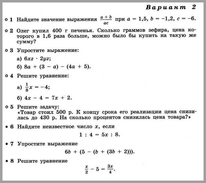 Алгебра 7Дорофеев КР-10.