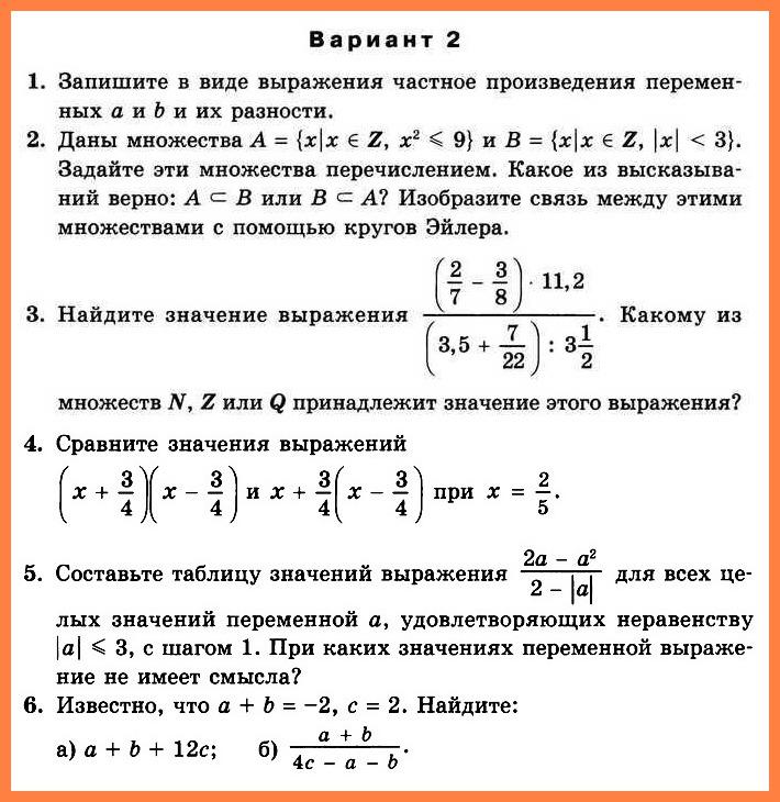 Алгебра 7 класс К-1 (угл.) с ответами