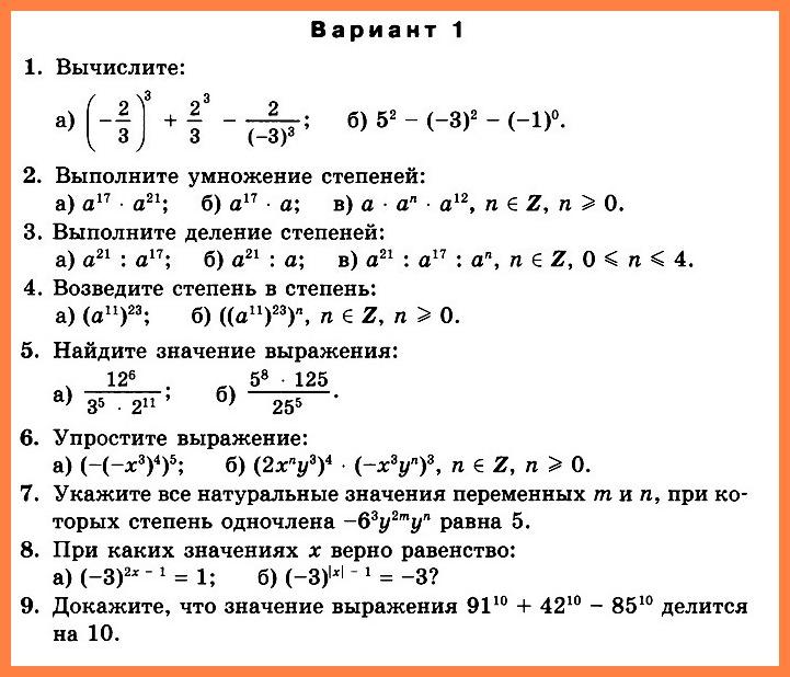 Алгебра 7 класс К-2 (угл.) с ответами
