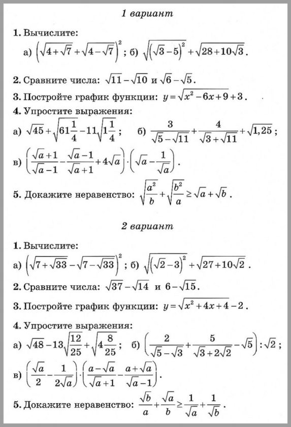 Алгебра 8 класс К-2 (угл.)