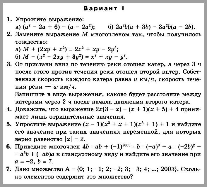 Алгебра 7 класс К-3 (угл.) с ответами