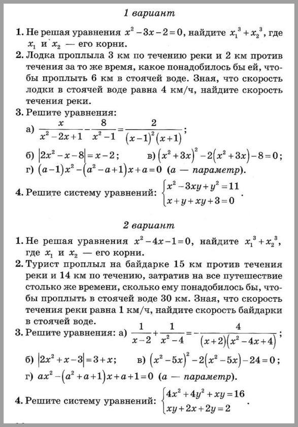Алгебра 8 класс К-3 (угл.)
