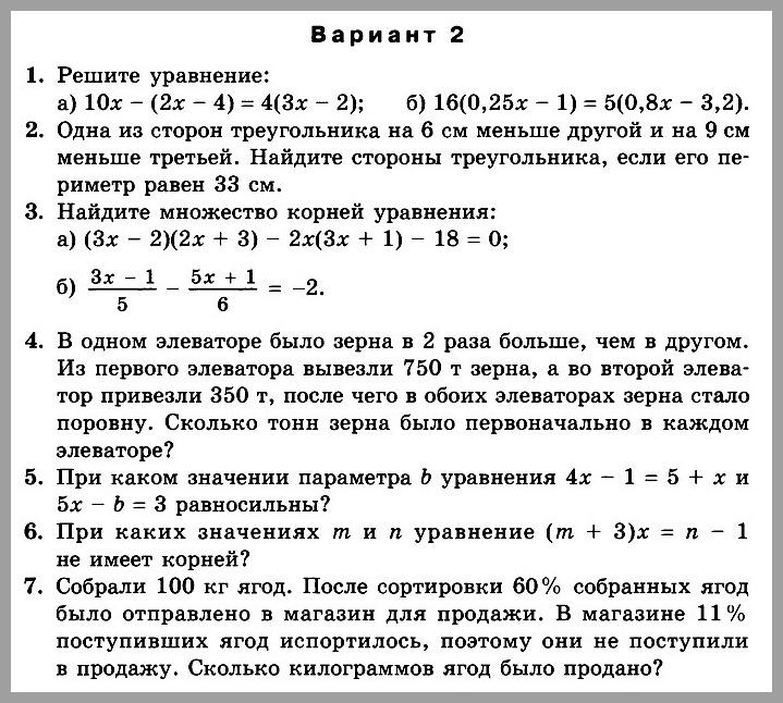 Алгебра 7 класс К-4 (угл.) с ответами