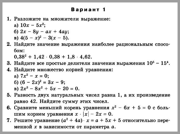 КР-5. Разложение многочленов на множители