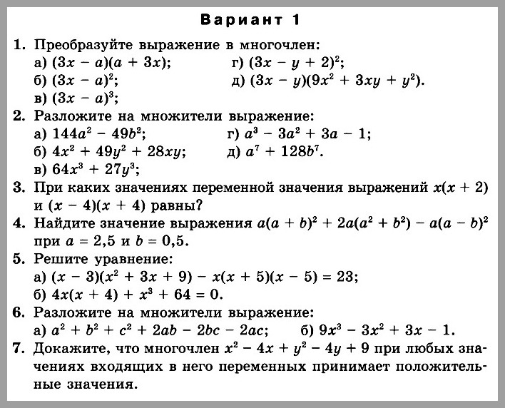 Формулы сокращенного умножения КР-6