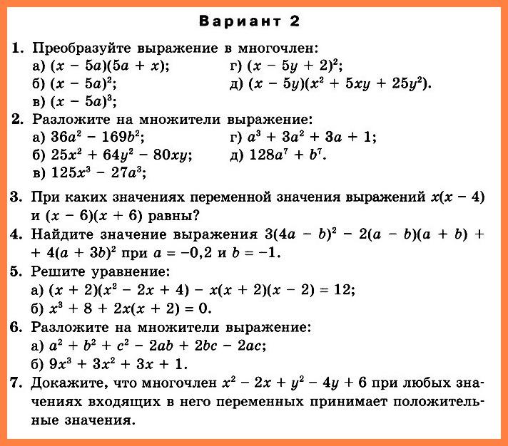 Алгебра 7 класс К-6 (угл.) с ответами