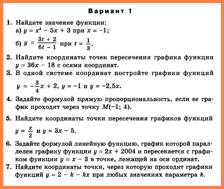 Функции КР-7