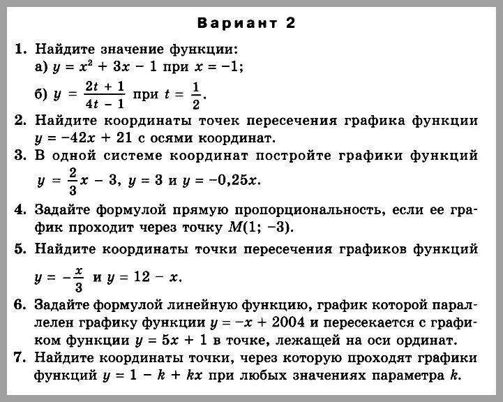 Алгебра 7 класс К-7 (угл.) с ответами