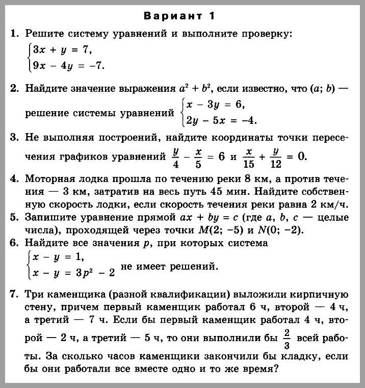 Системы линейных уравнений КР-8