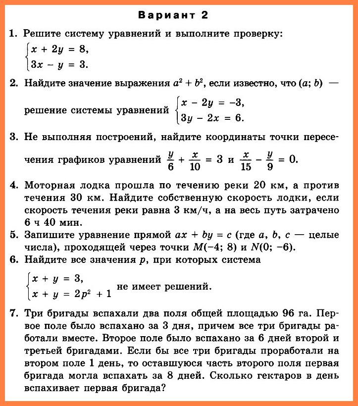 Алгебра 7 класс К-8 (угл.) с ответами