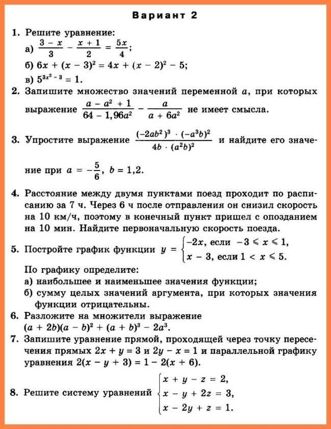 Алгебра 7 класс К-9 (угл.) с ответами