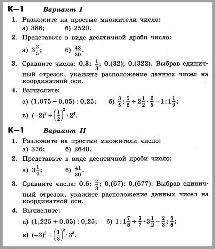 Алгебра 7 Никольский КР-1