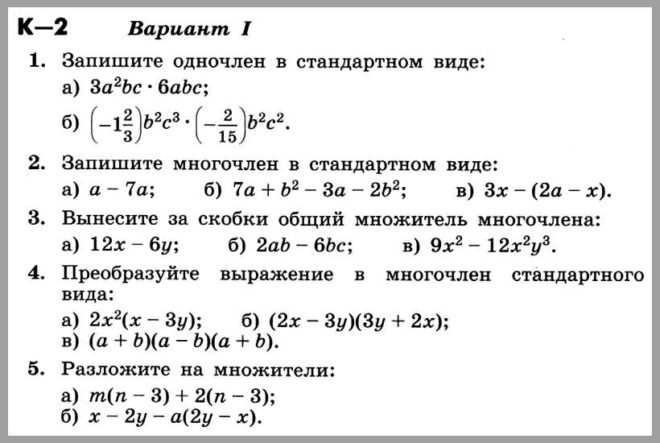 Алгебра 7 Никольский КР-2