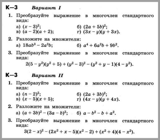Алгебра 7 Никольский КР-3