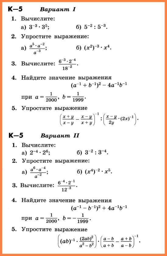 Алгебра 7 Никольский КР-5