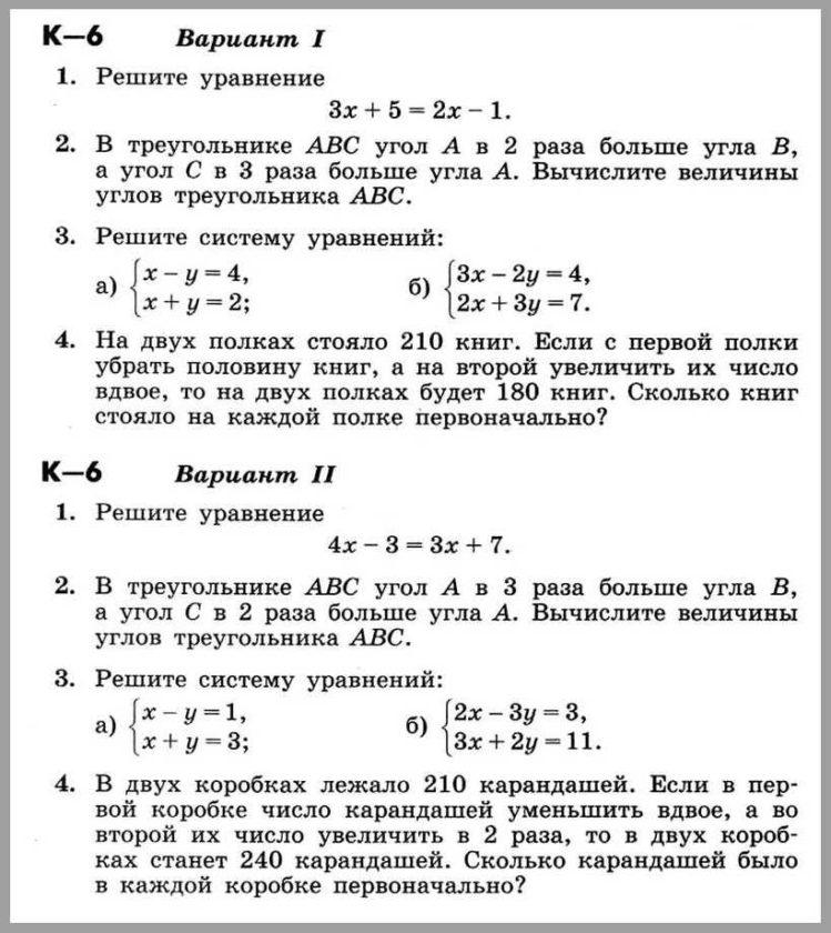 Алгебра 7 Никольский КР-6