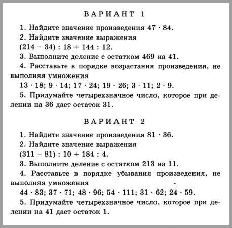 Умножение натуральных чисел и его свойства. Деление. Деление с остатком