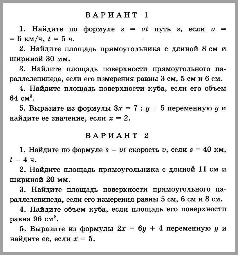 Математика 5 Виленкин Попов КР-06