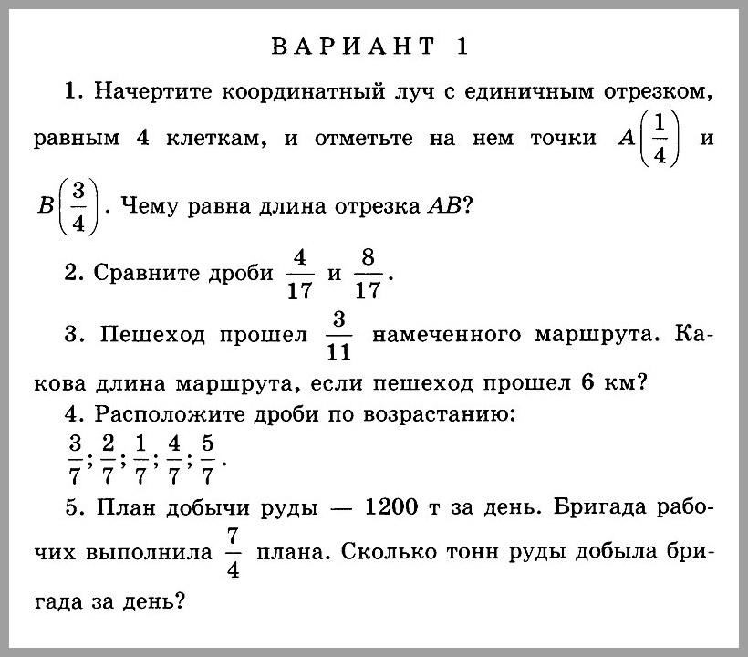 Математика 5 Виленкин Попов КР-07