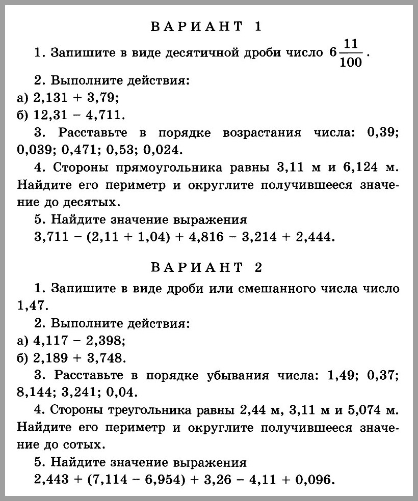 Математика 5 Виленкин Попов КР-09