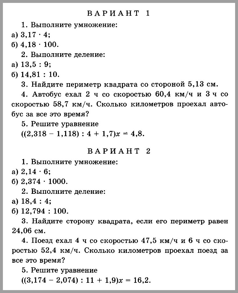 Математика 5 Виленкин Попов КР-10