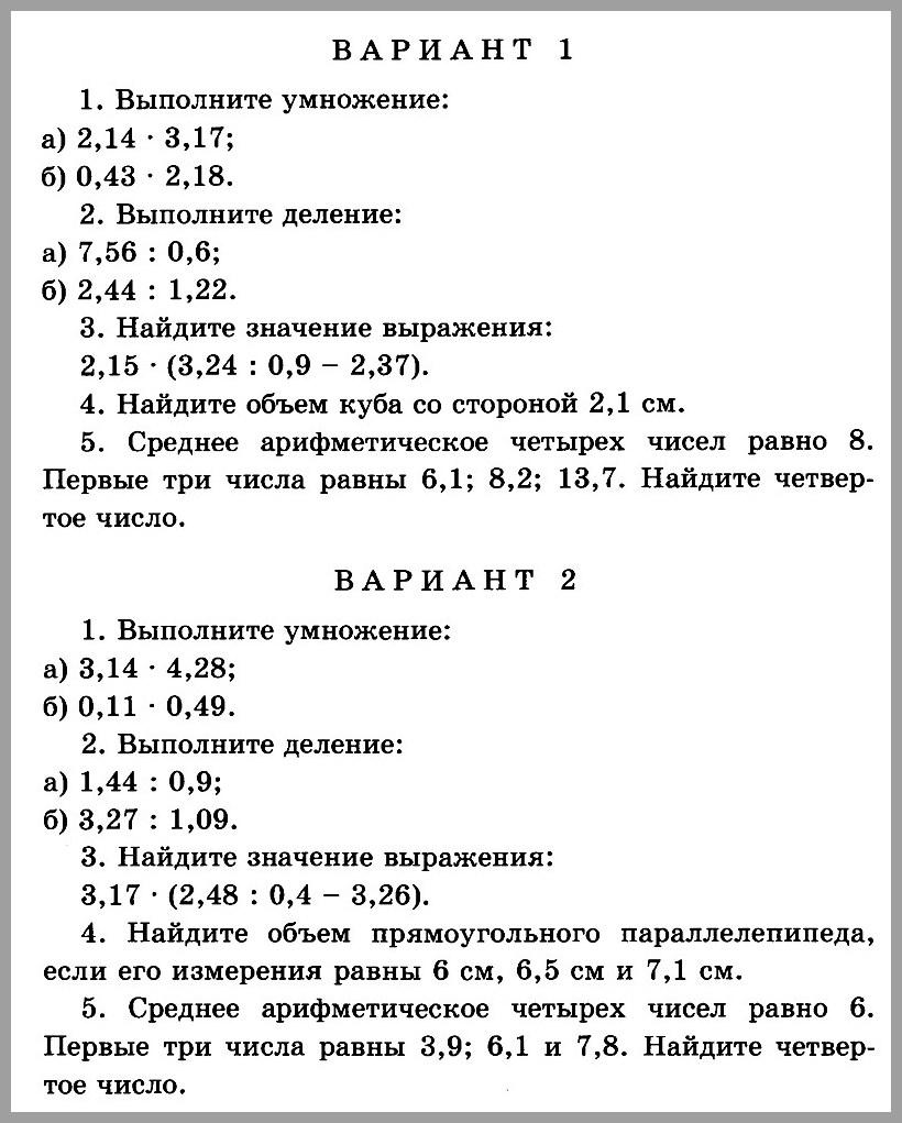 Математика 5 Виленкин Попов КР-11