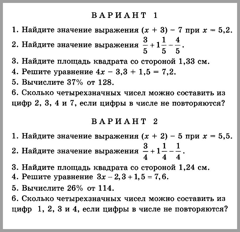 Математика 5 Виленкин Попов КР-14