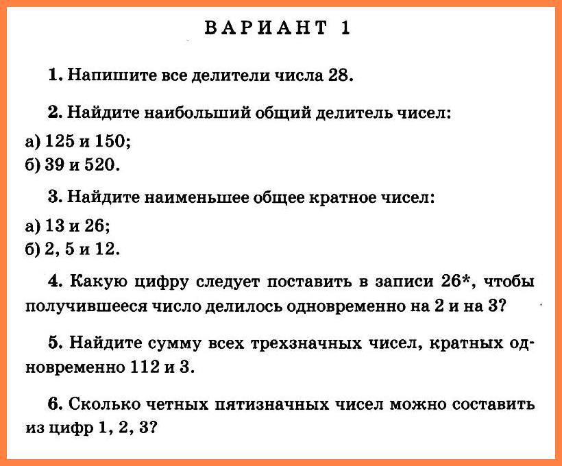 Математика 6 Виленкин Попов КР-01