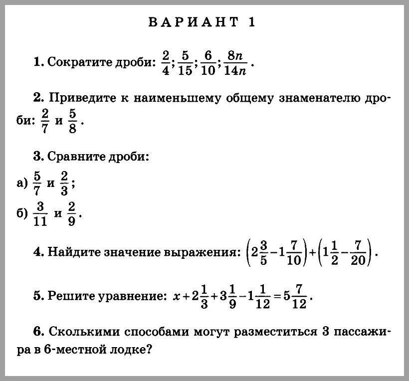 Математика 6 Виленкин Попов КР-02