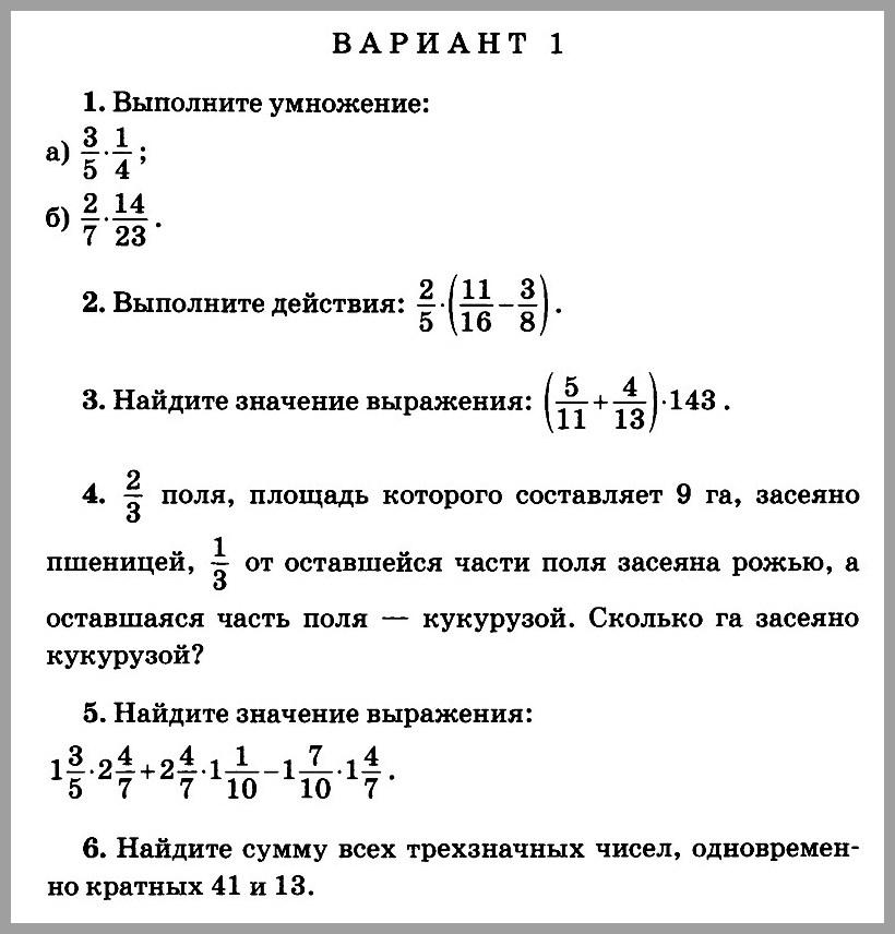 Математика 6 Виленкин Попов КР-03