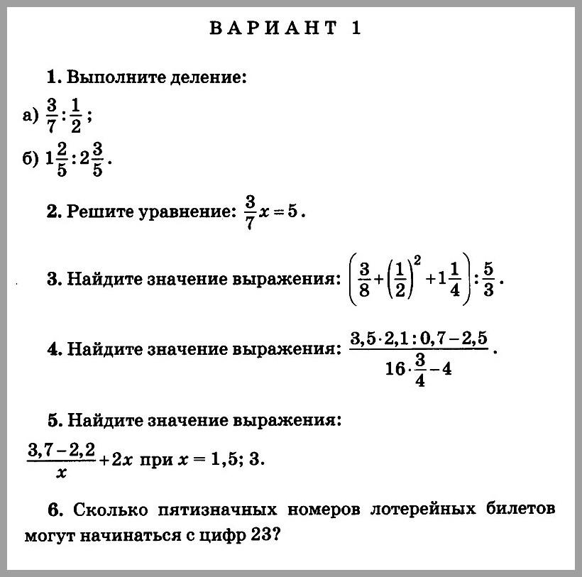 Математика 6 Виленкин Попов КР-04