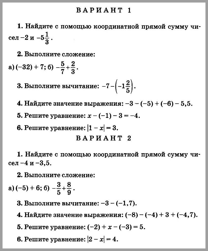 Математика 6 Виленкин Попов КР-07