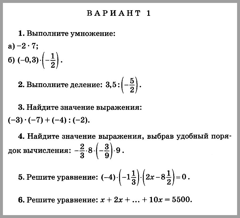 Математика 6 Виленкин Попов КР-08