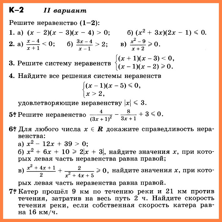 Контрольная работа по алгебре 9 класс К-2.