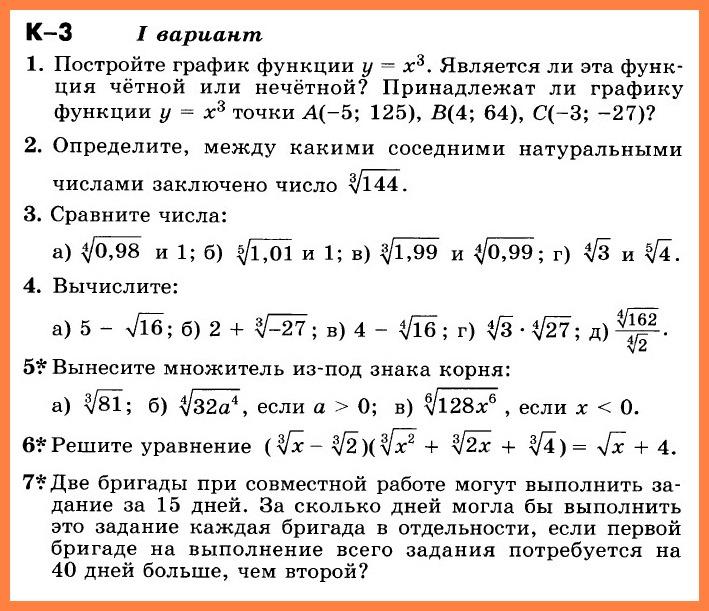 Контрольная работа по алгебре 9 класс К-3