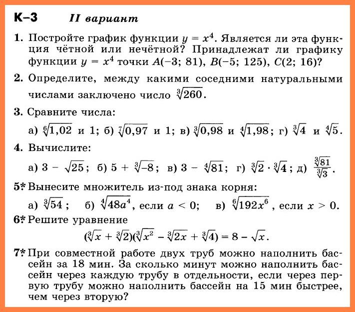 Алгебра 9 Никольский КР-3