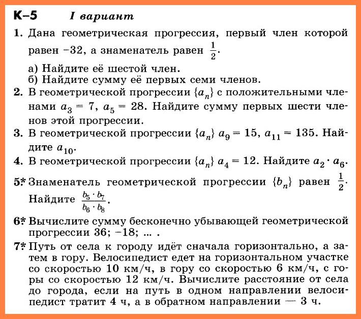 Алгебра 9 Никольский КР-5